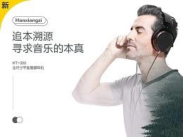 平板震膜耳机项目   JD众筹   HIFI耳机
