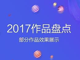 2017年年度部分作品