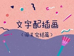 文字配插画(闯关计划完结篇)