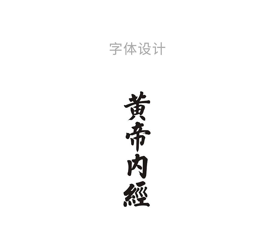 查看《黄帝内经是中国的经典之作》原图,原图尺寸:2479x2248