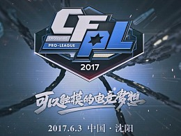 2017 CFPL 夏季赛 开幕宣传片