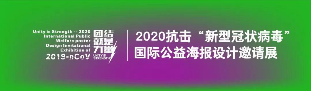 """团结就是力量——2020抗击""""新型冠状病毒""""国际公益海报设计邀请展纪实合集一插图(119)"""