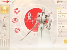 中国风赛博朋克-界面练习