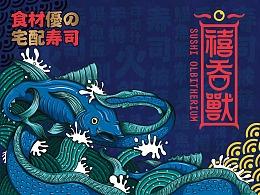 《禧吞兽》品牌设计——日式料理