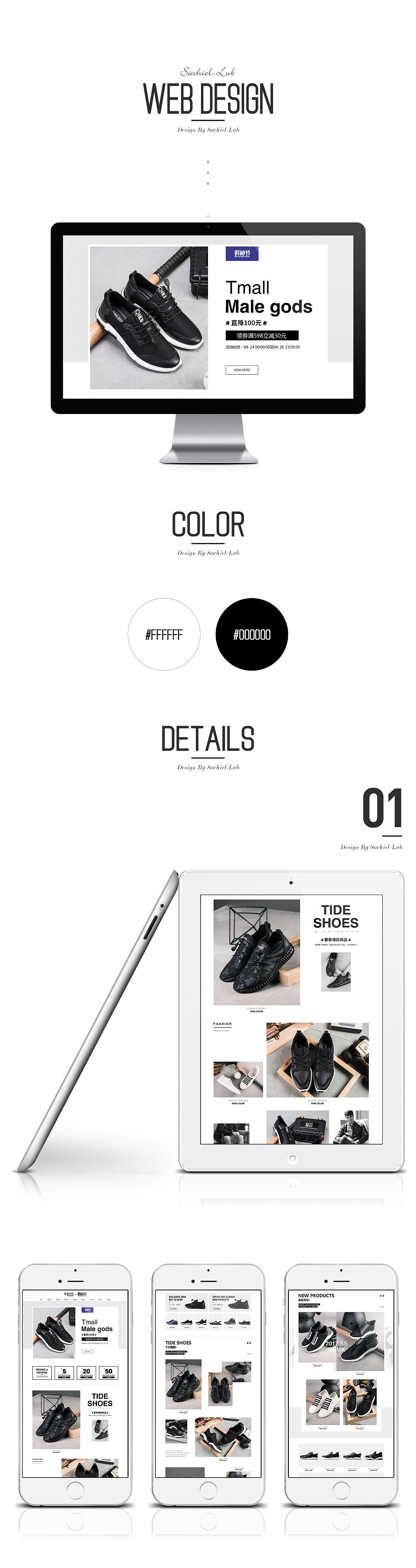 查看《【首页】乔比迈凯男鞋男神节页面》原图,原图尺寸:1920x7233