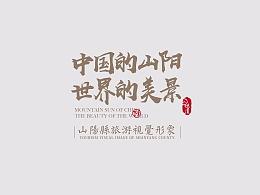 山阳县旅游视觉形象