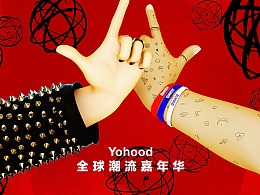 YO'HOOD | 2017全球潮流新品嘉年华