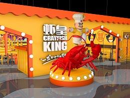 虾皇小龙虾主题餐厅设定