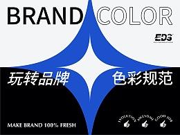 玩转品牌色彩规范