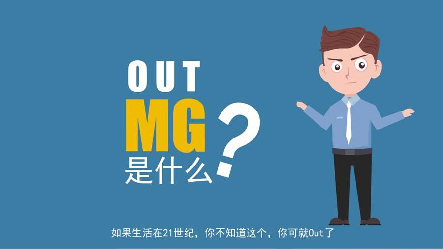 查看《MG动画,什么是MG动画,MG动画制作软件》原图,原图尺寸:1236x696