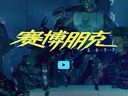 Cyberpunk2077中文标志
