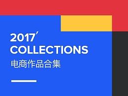 2017电商作品合集