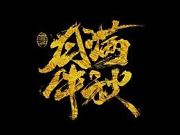 毛笔字集#中秋特辑#