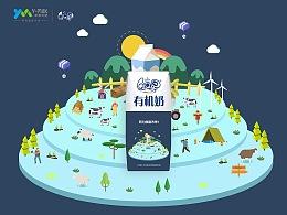 """""""努力创造未来""""QQ星有机奶品牌包装设计"""
