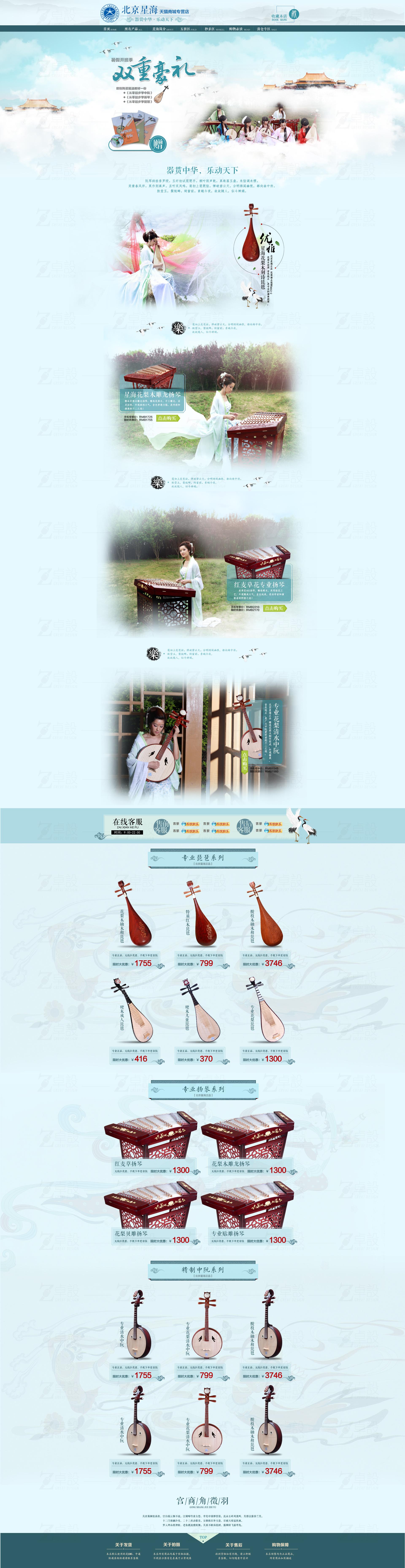 北京欢迎你琵琶曲谱