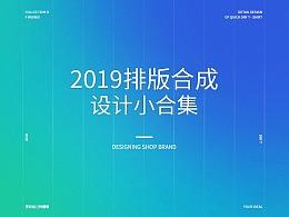 2019排版合成首页设计坚定前行