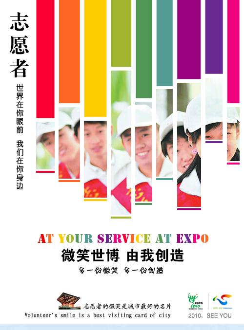 上海世博会志愿者海报征集活动参赛作品