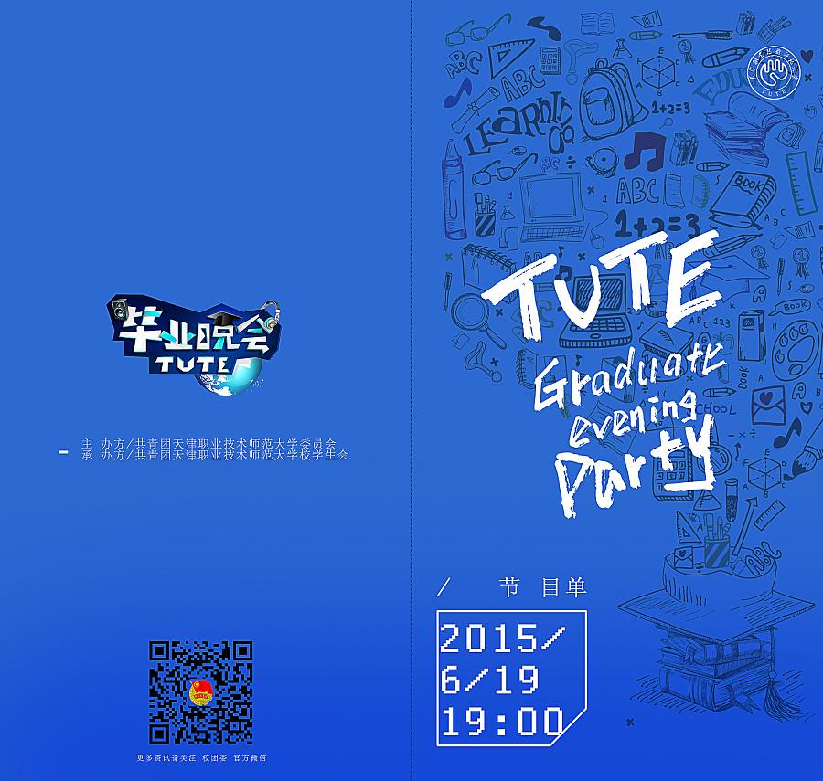 tute2015毕业晚会plana|vi/ci|平面|张菠萝图片
