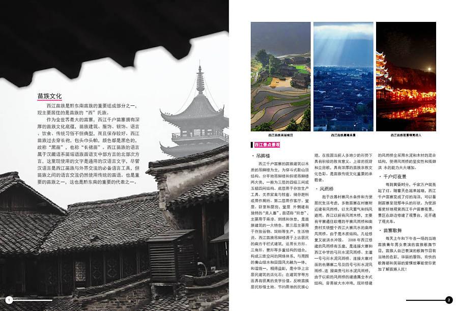 id-风景杂志排版图片