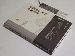 最近设计的图书《中国古代机械复原》及期间生活记录