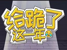 """【H5插画】腾讯新闻""""给跪了,这一年""""H5"""