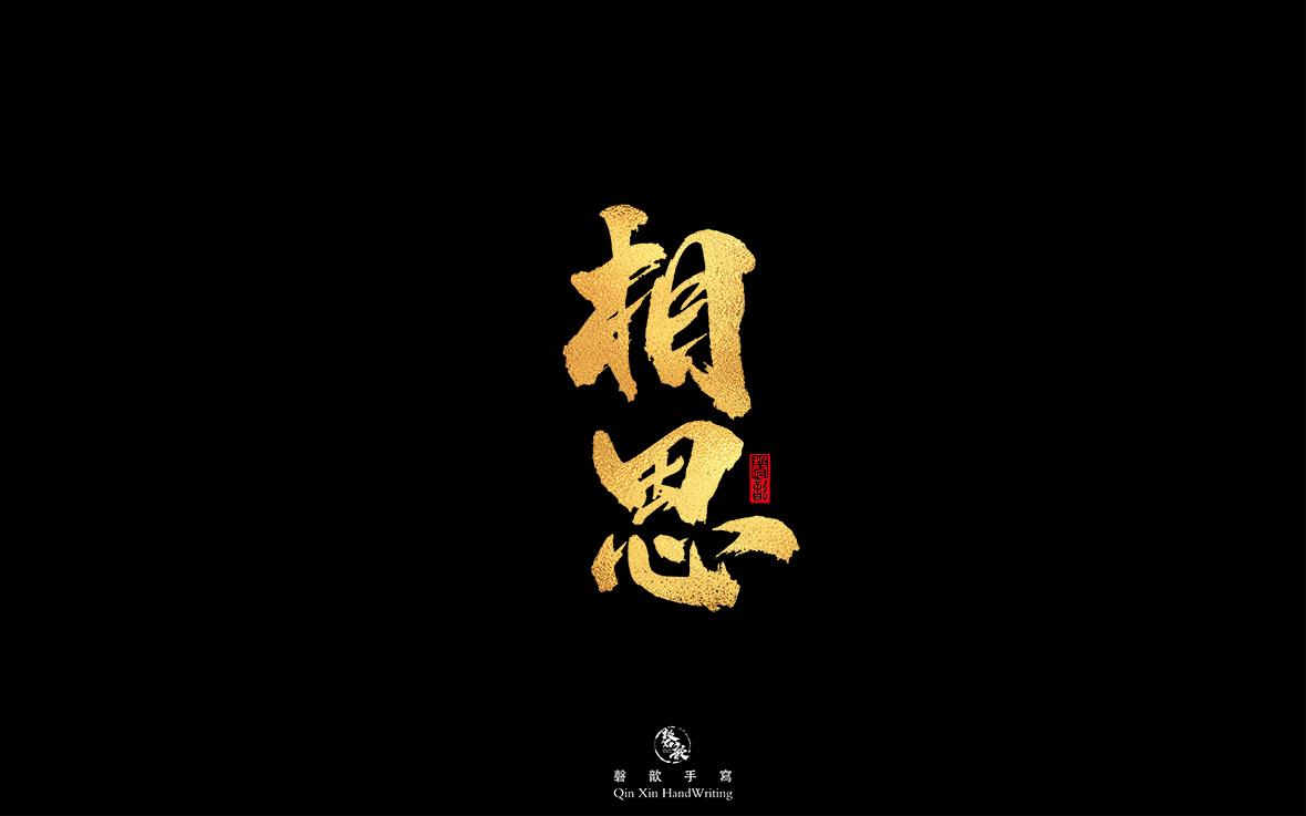 图片[16]-「磬歆设计」中秋国庆字体免费商用(附带PSD源文件)-酷点素材