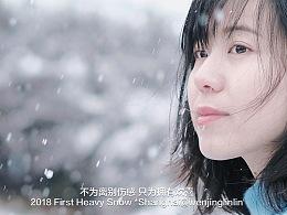 二零一八上海的第一场雪❄️