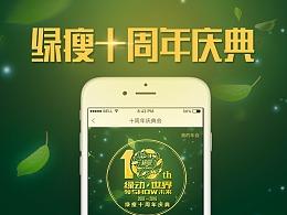 绿瘦十周年庆典h5界面