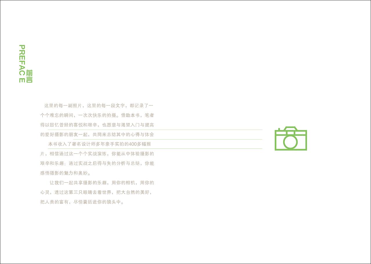 大学期间的书籍版式作业【2】|平面|书装/画册|吕小辣图片