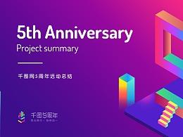 千图五周年项目总结