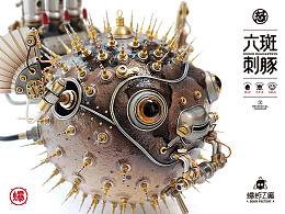 愤怒的毒物 —— 机械小刺鲀!