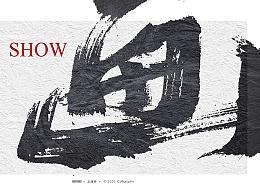 书法商写 书法定制 石头许3月下旬 日本字体 书法字体