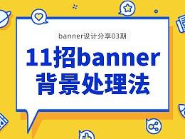 11种banner背景处理方式,给设计加一点思路!
