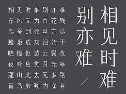 春风体 / 字体设计