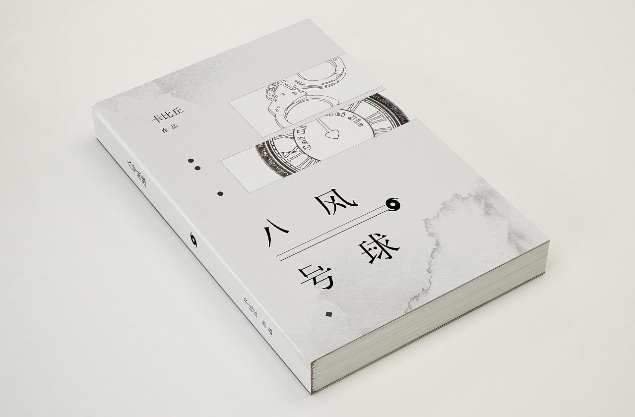 书籍装帧设计【现代篇】图片