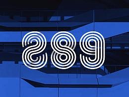 深圳289数字半岛 产业园logo、vi