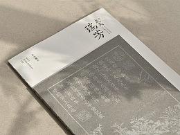 之间设计-武夷瑞芳-2015年宣传册设计
