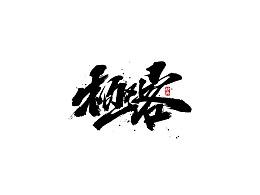 2019个人手写字体精选100例