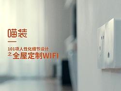 喵装101项人性化设计系列之 全屋WIFI | 创意广告