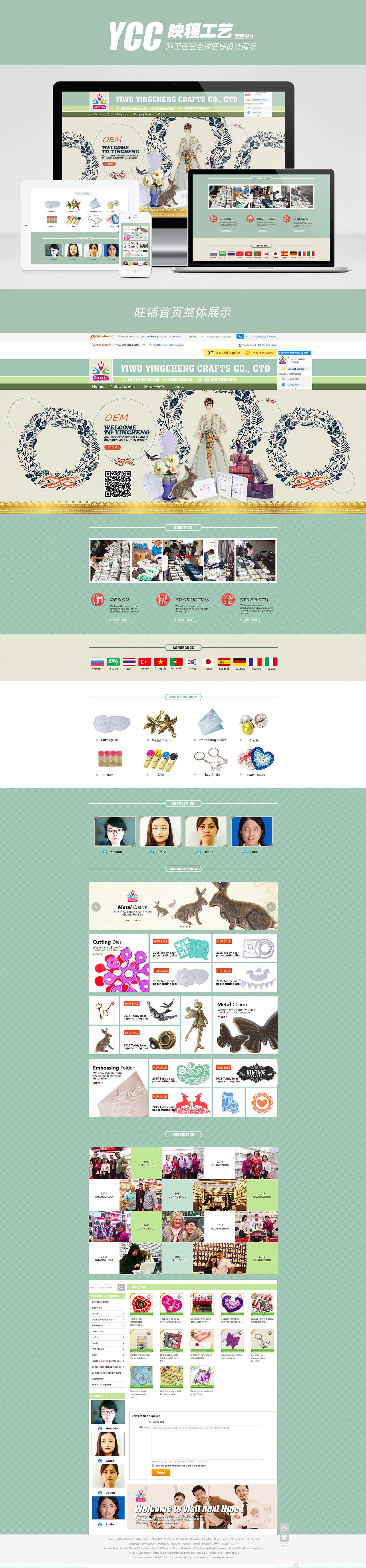 里巴巴旺铺_阿里巴巴旺铺设计|网页|电商|张欣璐-原创作品-站酷(ZCOOL)