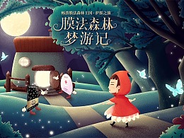 膜法世家-膜法森林梦游记海报