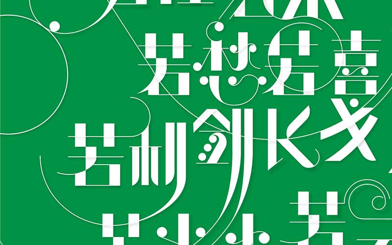 查看《字体海报设计—type design》原图,原图尺寸:800x500