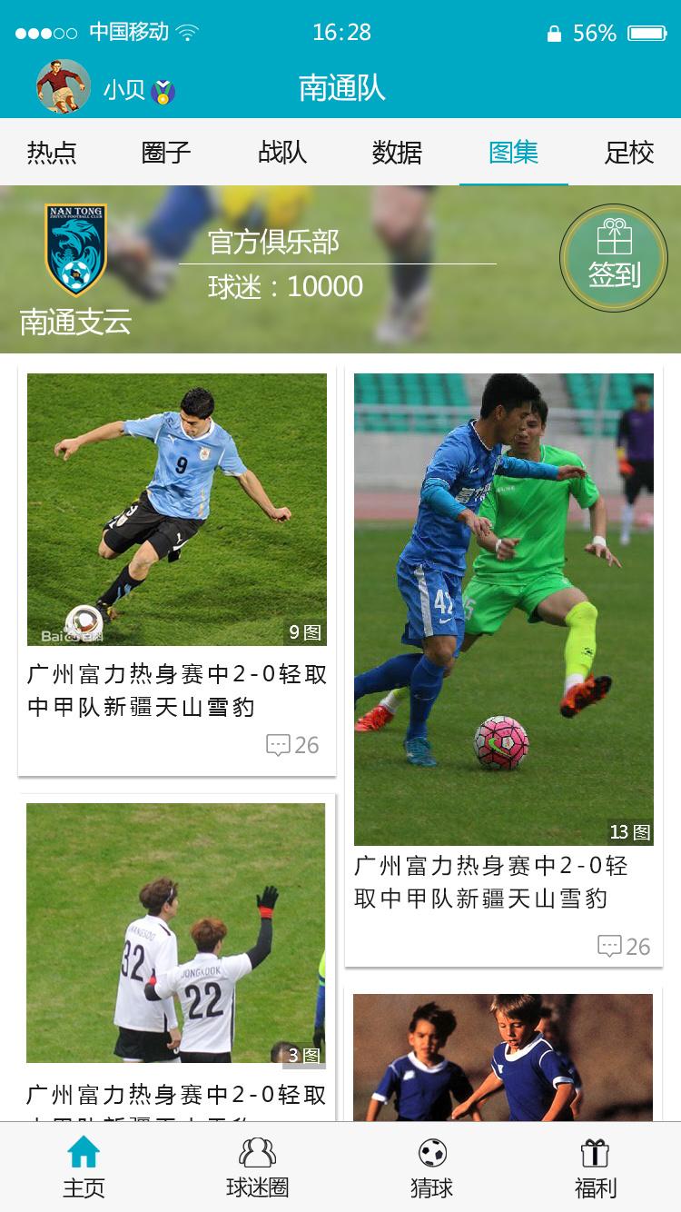 足球资讯哪个网站好_足球教学app
