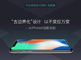 """【滴滴体验设计研究·实践篇】""""去边界化""""设计 以不变应万变—从 iPhone X 适配说起"""