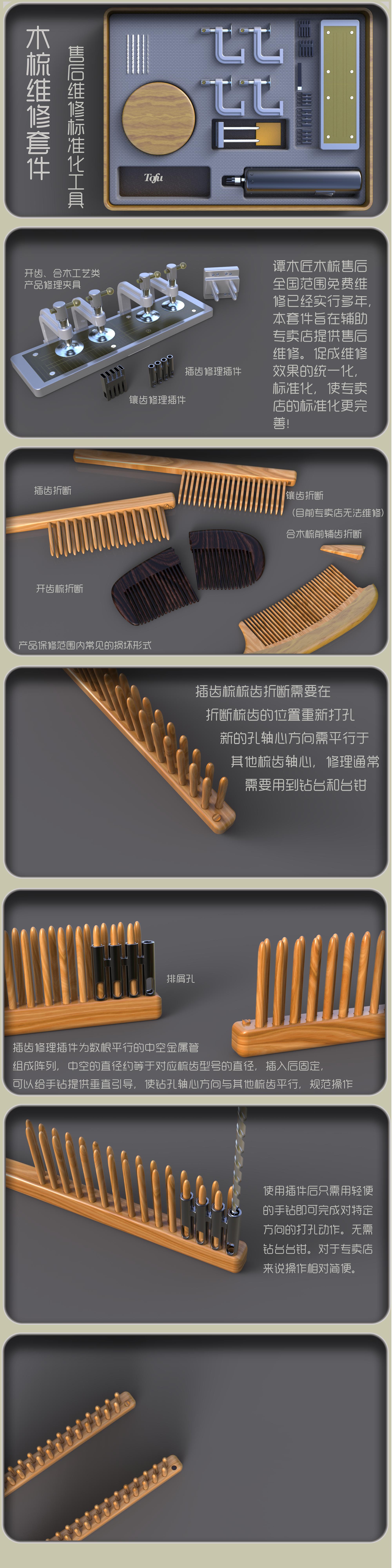 查看《木梳标准化维修套件》原图,原图尺寸:2000x8000