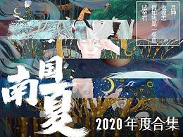 2020年度合集|南国夏