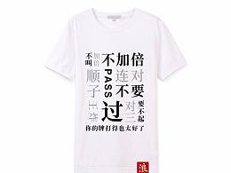 欢乐斗地主系列文化衫