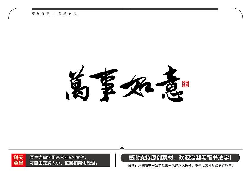 天呈字造之毛笔书法字(5)|平面|字体/字形|天呈创意图片