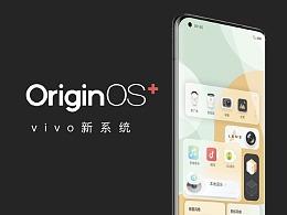 全网都说体验好的vivo OriginOS,可能跟用户体验走了反方向
