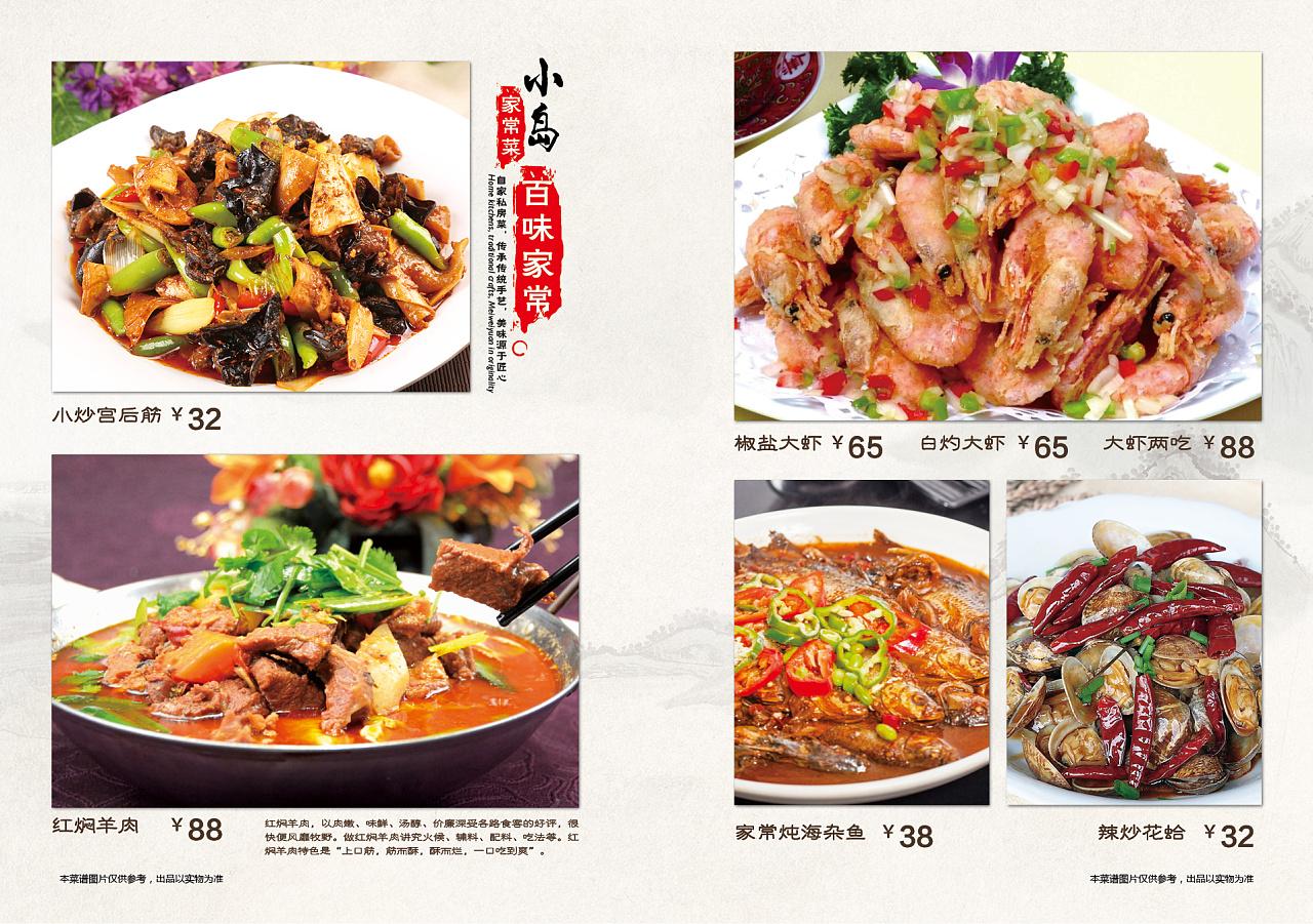 青山学12道家常菜,香辣下饭超好吃,大厨提供的菜谱,保准你满意  家常小炒菜谱1000大全